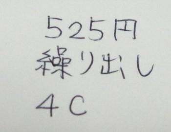 Cimg5311