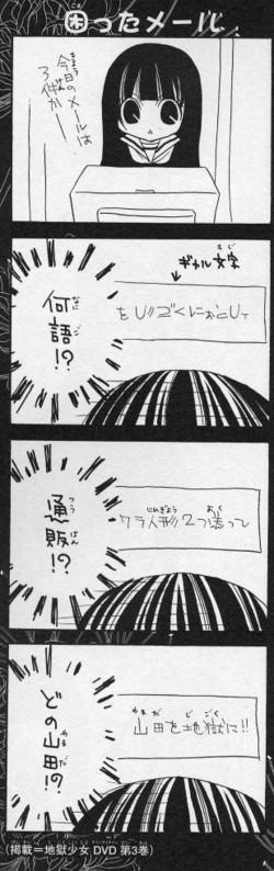 Jigoku2_1